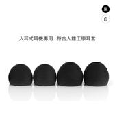 ▼入耳式 矽膠耳塞套 (一組 4個) 可替換 內耳式 軟膠 耳塞 耳帽 HTC SONY ASUS SAMSUNG MI OPPO HUAWEI