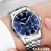手錶男新款專櫃男士手錶全自動石英表超薄時尚非機械男表 交換禮物