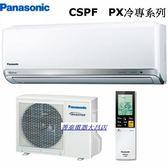 國際牌【CS-PX22BA2/CU-PX22BCA2】頂級PX變頻冷專分離式/適2-4坪/一級/nanoeX清淨抑菌除臭~抗PM2.5