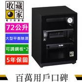 收藏家 CD-75 全功能電子防潮箱 72公升 (時尚美觀款)