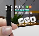 【認證商品】W101紅外線夜視WIFI針孔攝影機/無線WIFI針孔攝影機WIFI竊聽器秘錄器