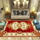 歐式地毯客廳奢華北歐茶幾毯家用臥室美式藍色滿鋪大面積水洗定制