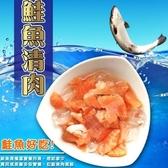 【南紡購物中心】【賣魚的家】新鮮智利鮭魚清肉 10包組