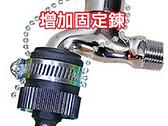 【水龍頭轉接頭】快速接頭 轉換頭 萬能 萬用接頭 噴水槍 4分 6分 洗衣機水管連接轉接頭 鍊條式