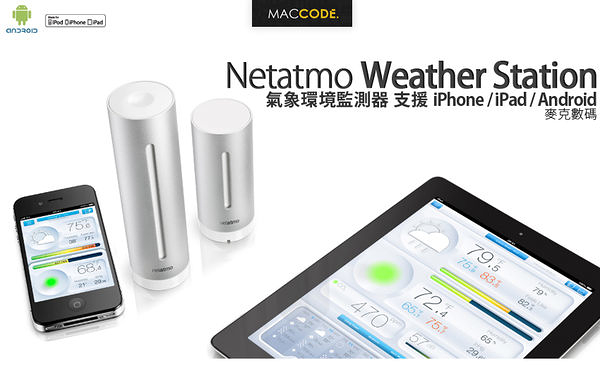 Netatmo Weather Station 氣象環境監測器 支援 iPhone / iPad / Android 免運費