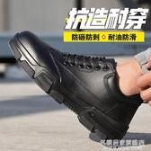 勞保鞋男士防砸防刺穿輕便軟底鋼包頭夏季透氣防臭工地安全工作鞋 名購居家
