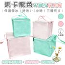 (8吋加高 馬卡龍色-拉鍊款) 覆膜 不織布 保溫袋 保冷袋 便當袋 防潑水 飲料袋 外送袋【塔克】