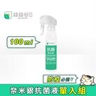 綠綠好日 奈米銀抗菌液 100ml 隨身罐