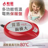 【勳風】恆溫電熱保溫盤 HF-O7