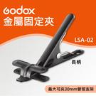 【背景夾】神牛 Godox 攝影棚 背景布 背景紙 固定夾 反光板 大嘴夾 多功能 夾具 LSA-02 能夾30mm管徑