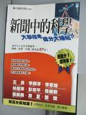 【書寶二手書T2/高中參考書_PNR】新聞中的科學-大學指考搶分大補帖_2006年