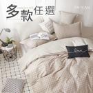 100%精梳純棉雙人床包三件組-多款任選...