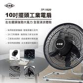 現貨《小太陽》10吋擺頭工業電扇TF-1020『小淇嚴選』