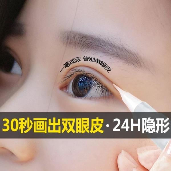 雙眼皮貼 薇婭推薦 韓式雙眼皮定型霜 30秒定型持久隱形雙眼皮貼 大眼神器 風尚