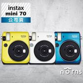 Norns 免運【富士mini70 公司貨】Norns 原廠保固 富士 mini70 拍立得相機  冰島藍 月光白 金絲雀