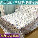防塵罩 防塵罩遮蓋布家用床沙發遮灰防塵裝修大掃除遮蓋居家布藝萬能蓋巾