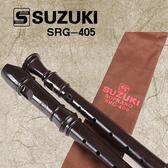 SUZUKI鈴木豎笛SRG-405兒童豎笛8孔八孔小學生標準高音笛送布套