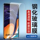 三星A51 A71 A81 A31 S10 Lite Note10 Lite鋼化玻璃膜手機保護膜