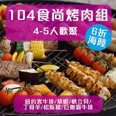 【 6折/免運】104食尚烤肉組 4-5人露營/美食