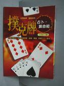 【書寶二手書T6/星相_OLE】撲克牌占卜.算命術_王美滿