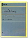 小叮噹的店- 鋼琴譜 P652 德步西【鋼琴曲集2】版畫:貝加馬斯克組曲