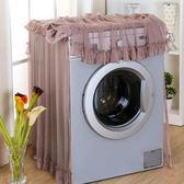 洗衣機防塵罩全自動洗衣機罩洗衣機套全自動 滾筒波輪洗衣機蕾絲布藝防塵罩 聖誕禮物