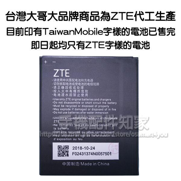 【Li3822T43P3h716043】ZTE版 台灣大哥大 TWM Amazing A30 5吋專用 原廠電池/原電/原裝電池/2200mAh 8.36Wh