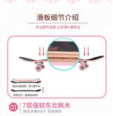 滑板初學者專業兒童女孩4輪雙翹滑板