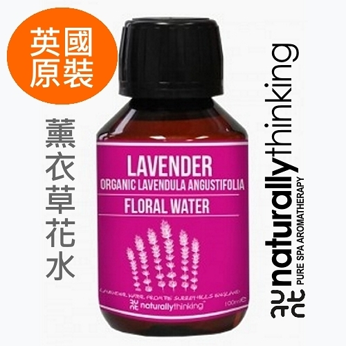 NT 薰衣草花水 100ml。Lavender Floral Water。英國原裝 Naturally Thinking
