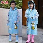 兒童雨衣 天堂兒童雨衣學生寶寶可愛安全卡通帶背書包位男童女童小孩子雨披-凡屋