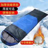 成人睡袋冬季加厚保暖睡袋防寒戶外睡袋野外露營棉睡袋【奇趣小屋】