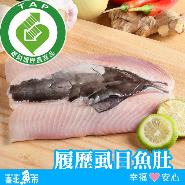 【台北魚市】產銷履歷♥無刺虱目魚肚 180g±5%