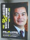 【書寶二手書T2/親子_XEC】律師爸爸保護孩子的28堂法律課_連世昌