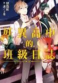 妖異高中的班級日誌(01)