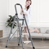 升降梯奧鵬鋁合金梯子家用折疊人字梯加厚室內多 樓梯三步爬梯小扶梯【 出貨八折搶購】