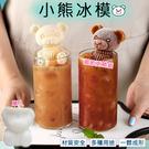 攝彩@小熊冰模 3D立體小熊冰塊 食品級矽膠 小熊造型 製冰盒 DIY 蠟燭