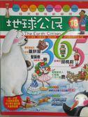 【書寶二手書T1/少年童書_QJC】地球公民365_第18期_薑餅屋等_附光碟