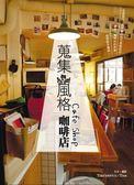 (二手書)蒐集風格咖啡店