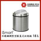 金德恩 台灣製造 iSmart 專利搖蓋設計垃圾桶15公升/附垃圾袋束線