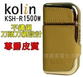 Kolin 歌林 時尚尊爵皮質充電式刮鬍刀 KSH-R1500W