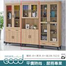 《固的家具GOOD》202-104-AA 麥瑞特黃橡木中空書櫥