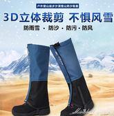 雨鞋套 雪套戶外登山防雪鞋套男女防水滑雪裝備沙漠徒步防沙雪地腳套   蜜拉貝爾