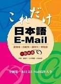 二手書博民逛書店《これだけ日本語E-Mail》 R2Y ISBN:9575322924