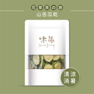 【味旅嚴選】|山苦瓜乾|Dried Bitter Melon Tea|花草茶系列|100g