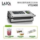 萊卡 LAICA 專業級雙馬達真空包裝機 VT32400 旗艦組合(內含醃漬罐、真空罐、包裝捲)