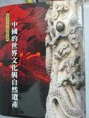 【書寶二手書T9/歷史_XFH】中國的世界文化與自然遺產_原價1200_卞志武、楊茵、周梅生