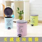 家用腳踏垃圾桶衛生間客廳廚房垃圾筒帶蓋按壓簡約拉圾桶 店慶降價