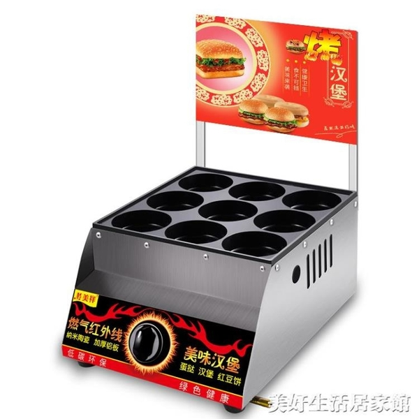 商用燃氣雞蛋漢堡機9九孔紅豆餅蛋肉堡餅煎蛋堡機熱烤漢堡爐模具ATF 220V美好生活