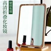 化妝鏡高清木質化妝鏡子折疊大號台式梳妝便攜宿舍桌面學生簡約家用男女 伊蘿鞋包