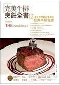 完美牛排全書:12道全世界都在享用的經典牛排食譜